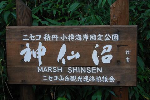 神仙沼看板