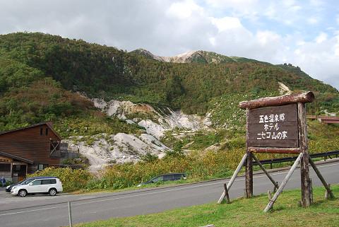 五色温泉山の家