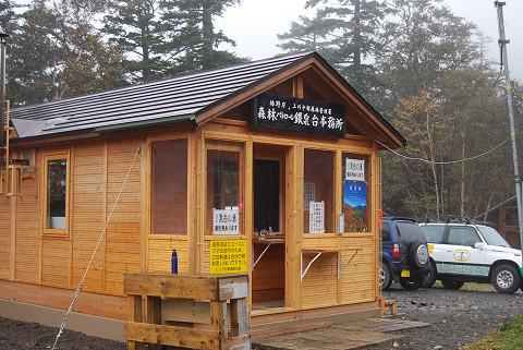 銀泉台事務所