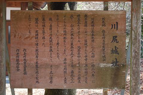 川尻城址のいきさつ