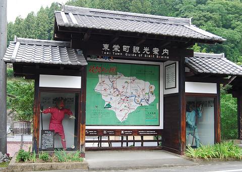 東栄町観光案内