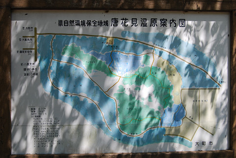唐花見湿原の看板