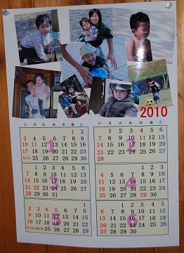 孫のカレンダー