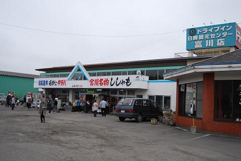 富川慣行センター