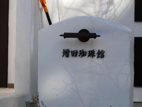 増田珈琲館