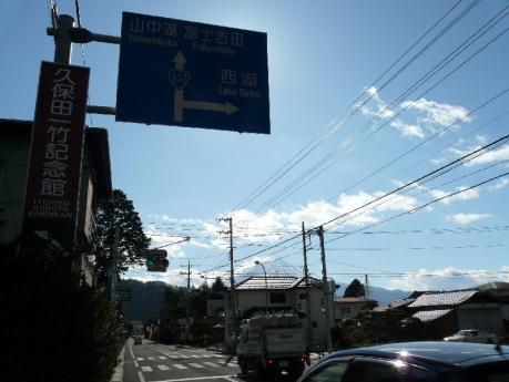 浅間神社前信号