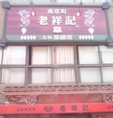 中華街 2