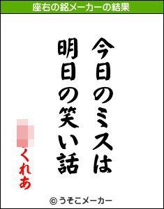 crea2_20110709143727.jpg