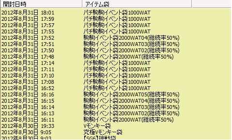 2000wat1.png