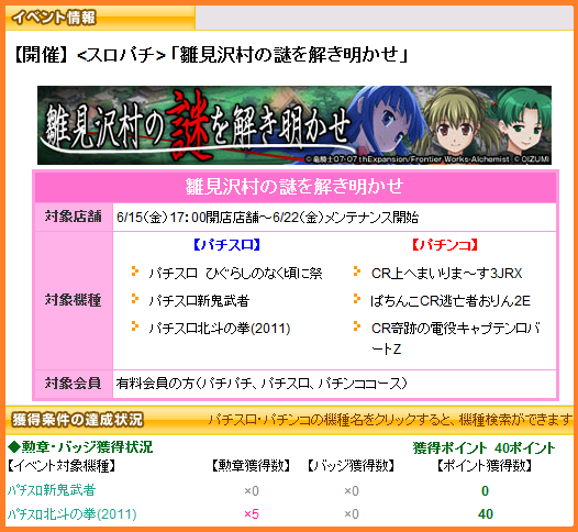 hinamizawa_20120626093340.png