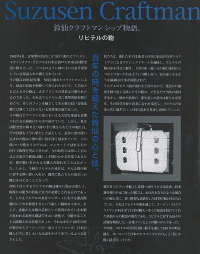 鈴仙カタログ