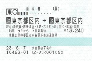 tokyo-tokyo.jpg