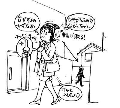 kitaku_fuan