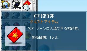 VIPしょーたい