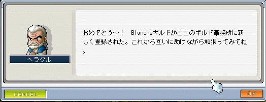 Blanche誕生