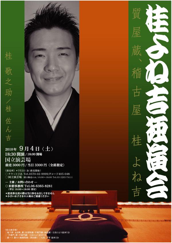 2010-9-4-yonekichi5_trim.jpg