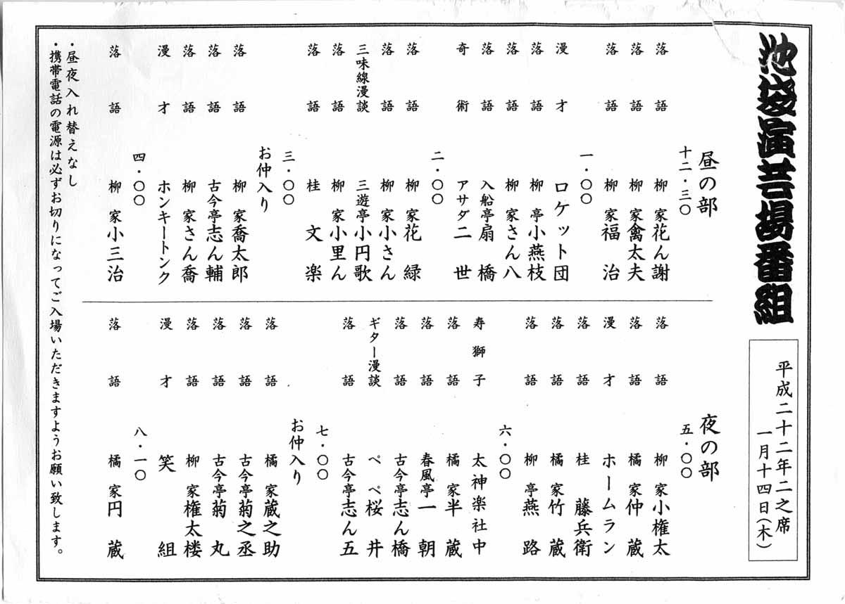 programme001S.jpg