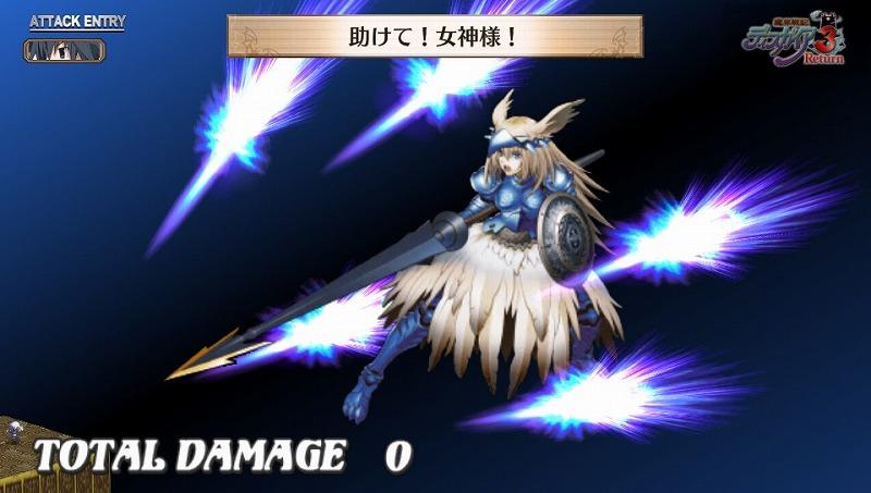 魔界戦記ディスガイア3 Return (13)