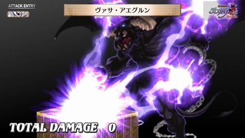 魔界戦記ディスガイア3 Return (4)