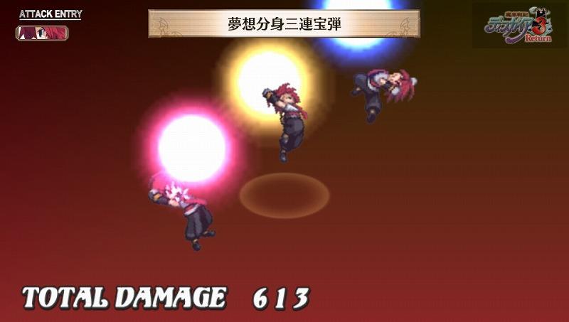 魔界戦記ディスガイア3 Return_1