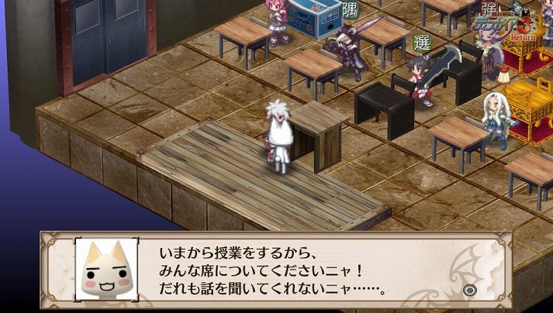 魔界戦記ディスガイア3 Return (29)