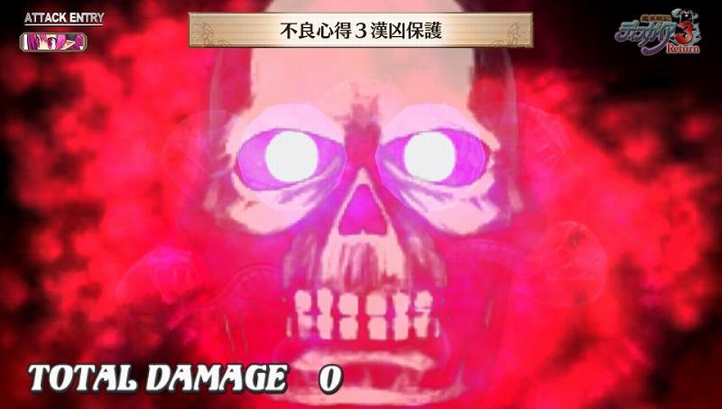 魔界戦記ディスガイア3 Return_1 (9)