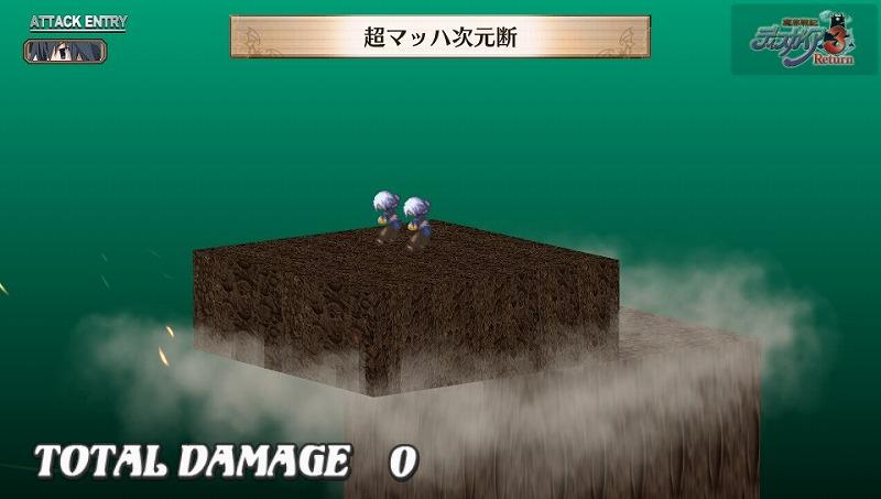 魔界戦記ディスガイア3 Return_1 (5)