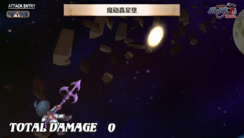 魔界戦記ディスガイア3 Return (28)