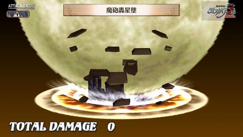 魔界戦記ディスガイア3 Return (31)