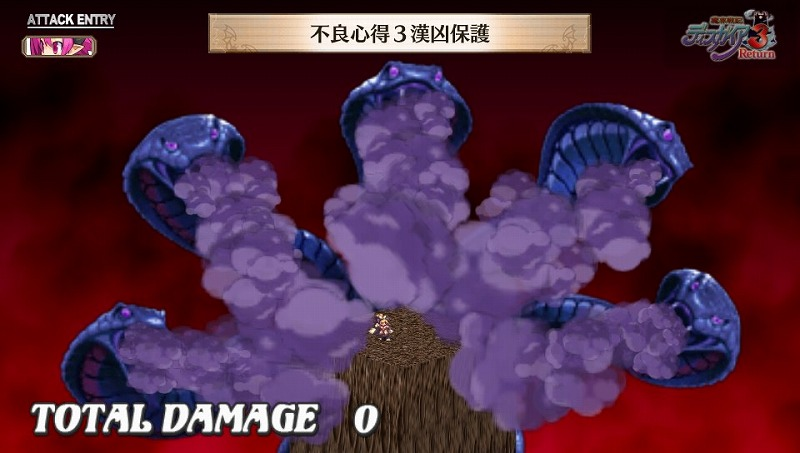 魔界戦記ディスガイア3 Return (23)