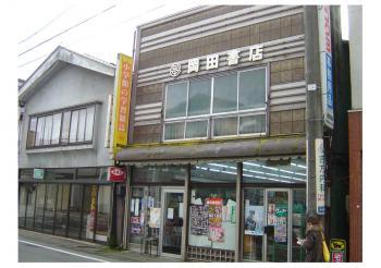 091213岡田書店