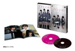 『ゴメンナサイ』DVD豪華版(2枚組)