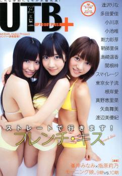 UTB+Vol.5 1月号増刊