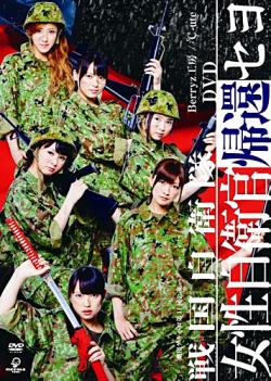 劇団ゲキハロ第11回公演 戦国自衛隊~女性自衛官帰還セヨ~