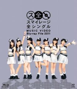 スマイレージ 全シングル MUSIC VIDEO Blu-ray File 2011