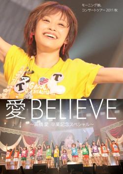 高橋愛 卒業記念スペシャル  モーニング娘。ライブ写真集 ―コンサートツアー2011秋 愛BELIEVE―