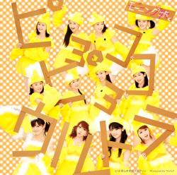 「ピョコピョコウルトラ」DVD付き初回限定盤A
