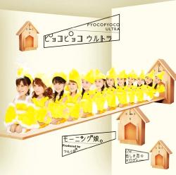 「ピョコピョコウルトラ」DVD付き初回限定盤B