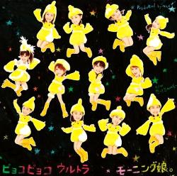 「ピョコピョコウルトラ」DVD付き初回限定盤C