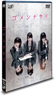 映画「ゴメンナサイ」DVD通常版