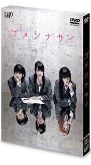 映画「ゴメンナサイ」DVD 2枚組豪華版