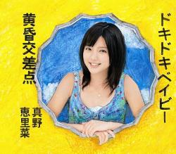「ドキドキベイビー/黄昏交差点」初回限定盤C