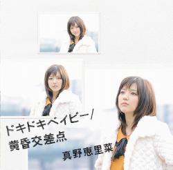 「ドキドキベイビー/黄昏交差点」DVD付き初回限定盤B