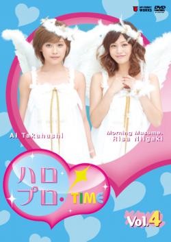 ハロプロTIME Vol.4