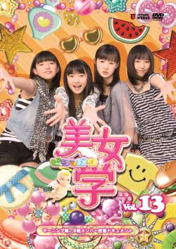 美女学 Vol.13