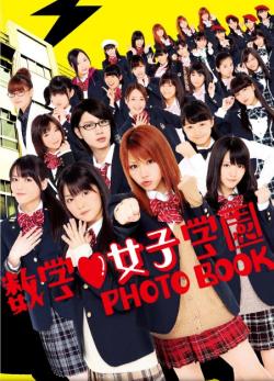「数学女子学園」PHOT BOOK