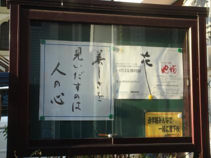 池坊花展ポスター(平成24年)