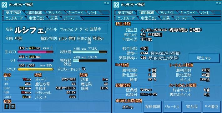 mabinogi_2012_02_12_006.jpg