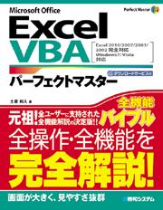 エクセルVBAのすごい本