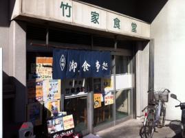 竹屋食堂1